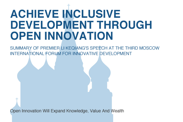 Summary of Premier's speech at the Third Moscow International Forum for Innovative Development:null