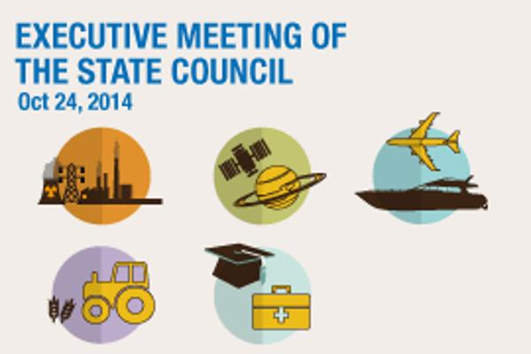 State Council executive meeting on Oct 24, 2014:null