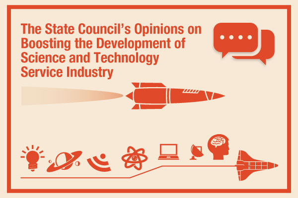 The State Council's Opinions on Boosting the Development of Science and Technology Service Industry:null