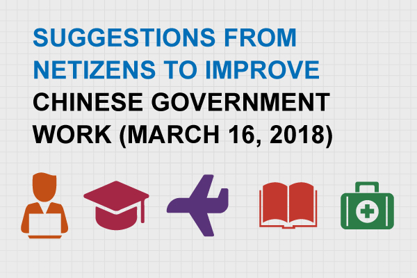 Suggestions from netizens to improve Chinese government work (March 16, 2018):null