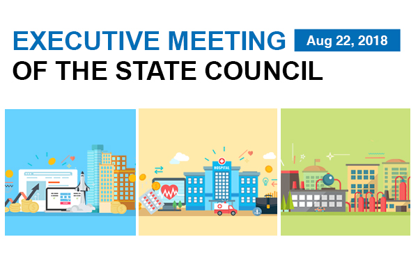 Quick view: State Council executive meeting on Aug 22:null