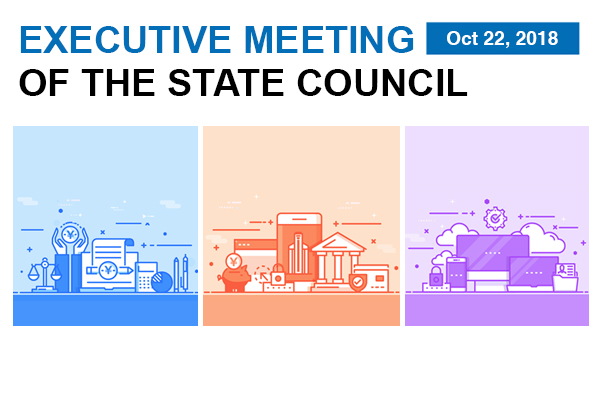 Quick view: State Council executive meeting on Oct 22:null