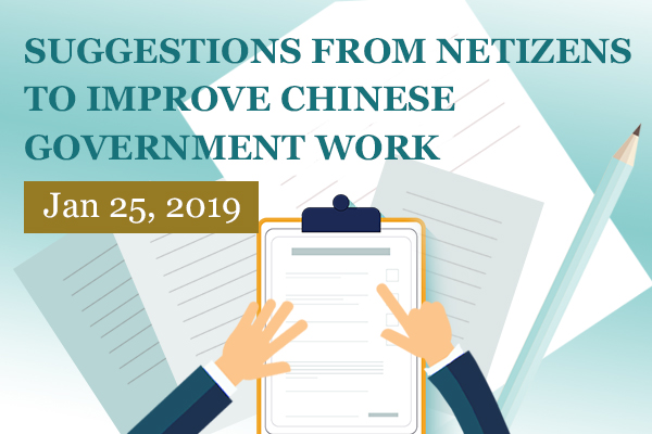 Suggestions from netizens to improve Chinese government work (Jan 25, 2019):null
