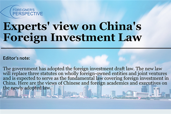 Experts' view on China's Foreign Investment Law:null