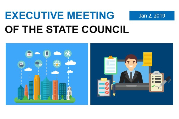 Quick view: State Council executive meeting on Jan 2:null