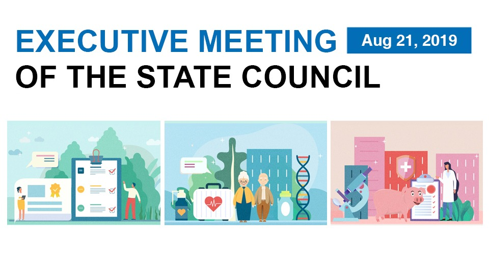 Quick view: State Council executive meeting on Aug 21:3