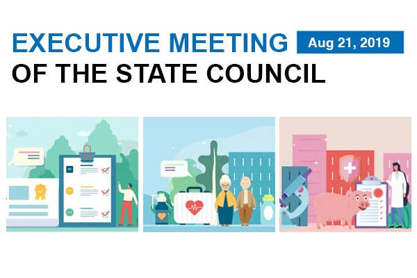 Quick view: State Council executive meeting on Aug 21:null