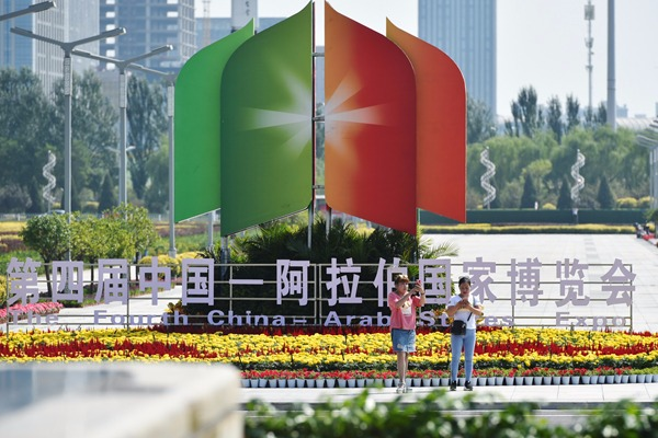4th China-Arab States Expo to be held in Yinchuan, China's Ningxia:null