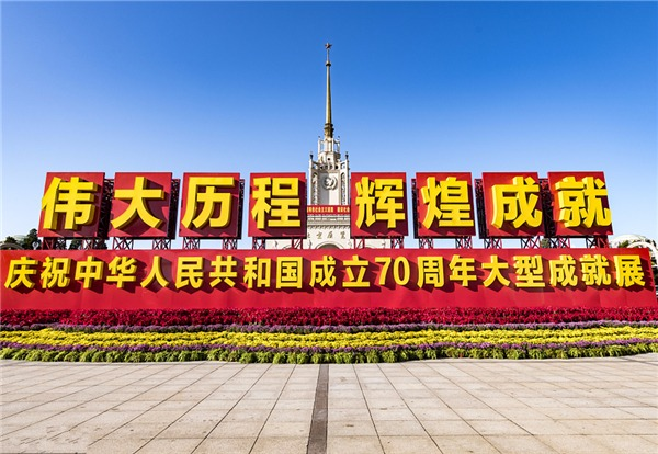 Exhibition opens in Beijing to mark 70th founding anniversary of PRC:null