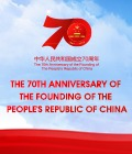People's Republic of China marks 70 years