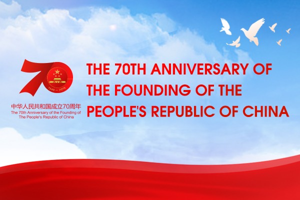 70th Anniversary of The People's Republic of China:0