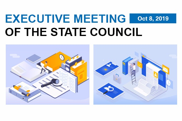 Quick view: State Council executive meeting on Oct 8:null
