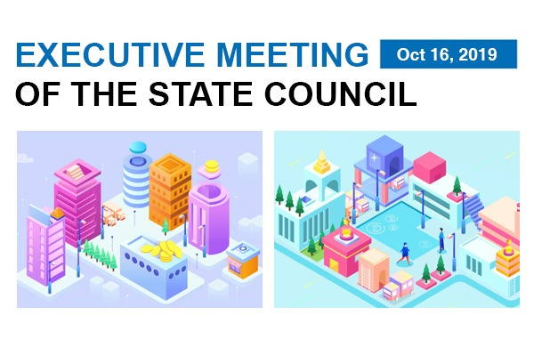 Quick view: State Council executive meeting on Oct 16:null