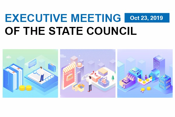Quick view: State Council executive meeting on Oct 23:null
