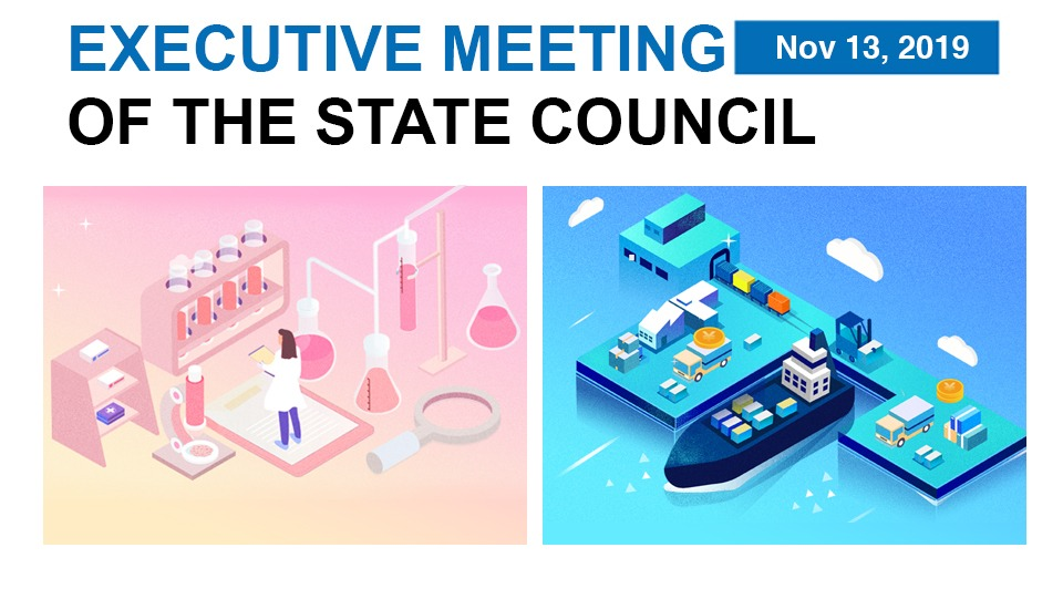 Quick view: State Council executive meeting on Nov 13:2