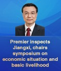 Premier inspects Jiangxi, chairs symposium on economic situation and basic livelihood:1