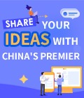 Share your ideas with China's Premier:2