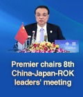 Premier chairs 8th China-Japan-ROK leaders' meeting:3