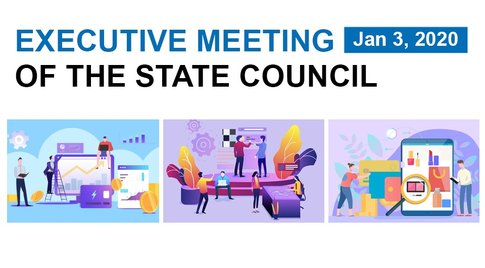 Quick view: State Council executive meeting on Jan 3:2