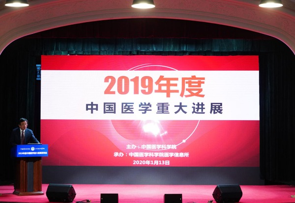 China announces 39 major medical achievements in 2019:null