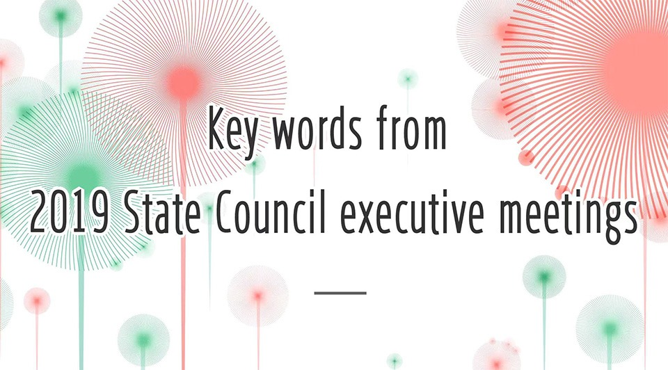 Key words from 2019 State Council executive meetings:3