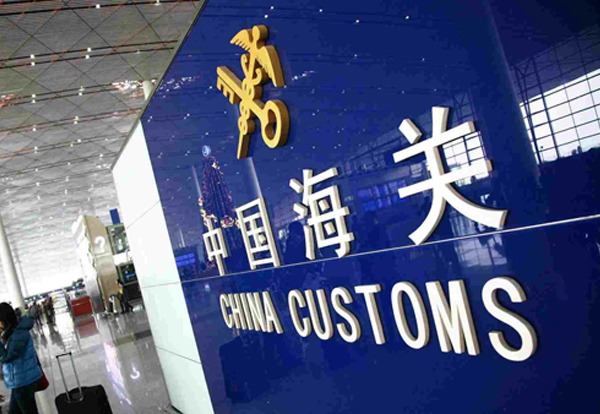 China fast-tracks customs clearance for epidemic-control goods:null