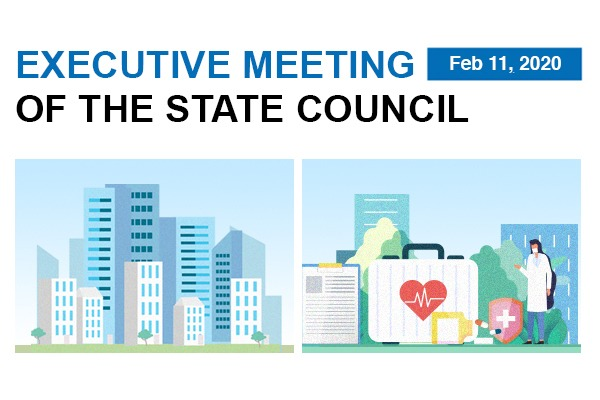 Quick view: State Council executive meeting on Feb 11:null