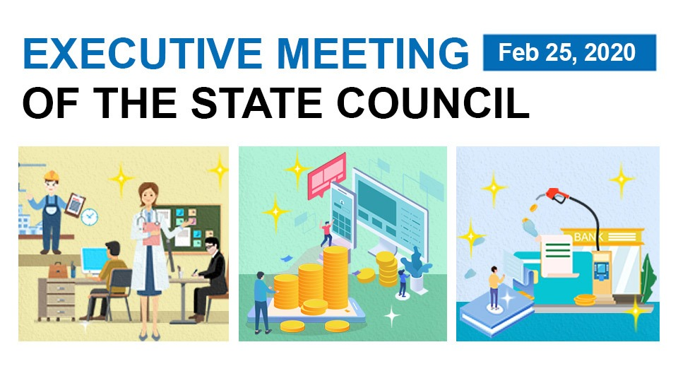 Quick view: State Council executive meeting on Feb 25:3