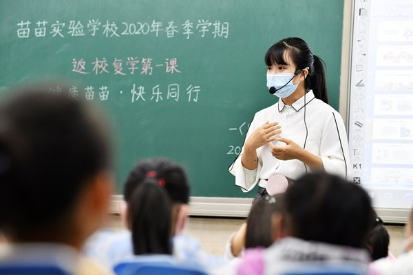Primary schools in Guiyang gradually resume classes:null