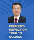 Premier's inspection tour to Guizhou