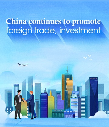 China continues to promote foreign trade, investment:3