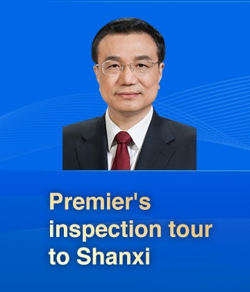 Premier's inspection tour to Shanxi