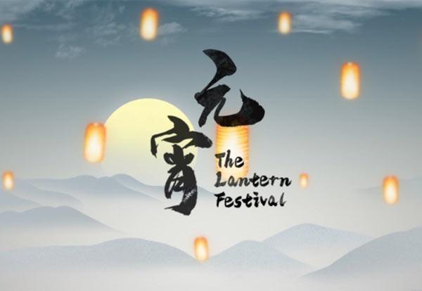 Festive China: Lantern Festival:0