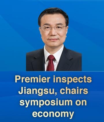 PremierinspectsJiangsu,chairssymposiumoneconomy:0
