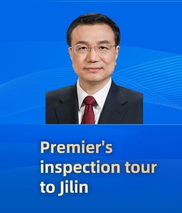 Premier's inspection tour to Jilin