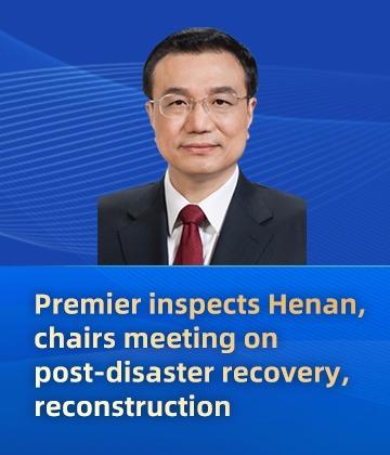 Premier inspects Henan