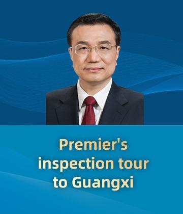 Premier's inspection tour to Guangxi