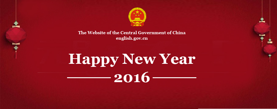 new year greetings from the state council website
