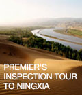 Premier's inspection tour to Ningxia