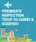 Premier's inspection tour to Hubei and Guizhou