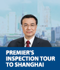 Premier's inspection tour to Shanghai
