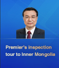 Premier's inspection tour to Inner Mongolia