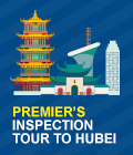 Premier's inspection tour to Hubei