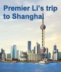 Premier Li's trip to Shanghai