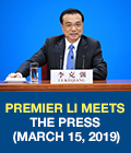 Premier Li meets the press