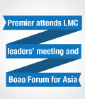 Premier attends LMC leaders' meeting, Boao Forum for Asia