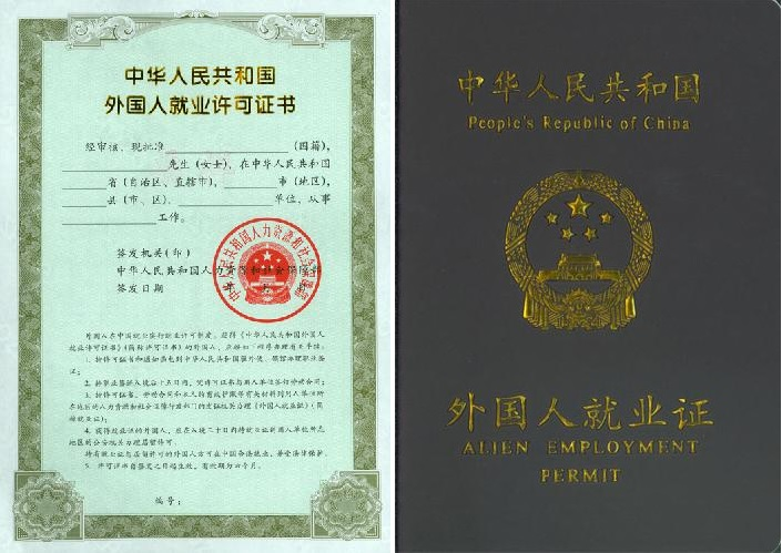 Samples of foreign employment permit and certificate yadclub Gallery